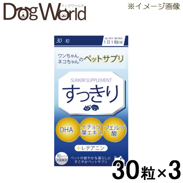 【おまとめ買い・送料無料】 ペット用サプリ すっきり 犬猫用 30粒×3