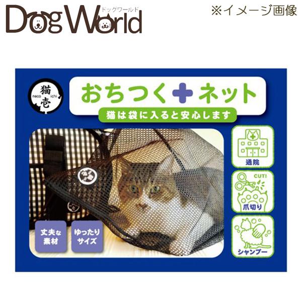 猫壱 セール特価 新色追加 おちつくネット