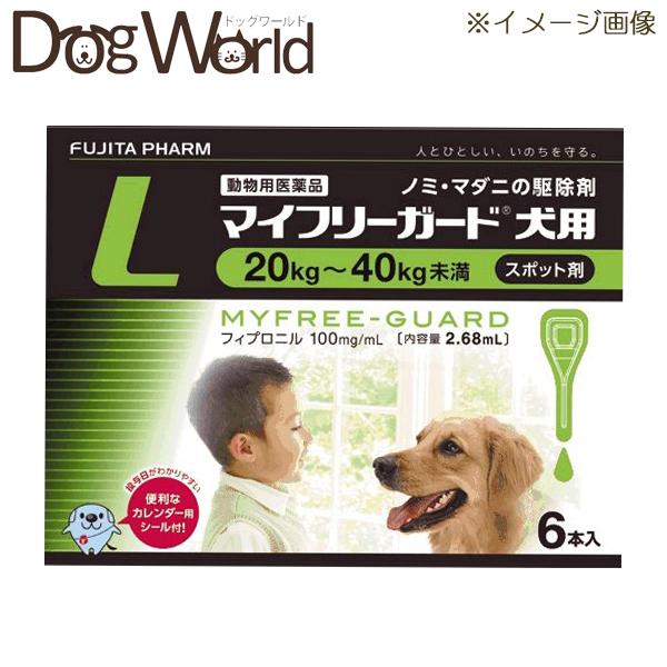 マイフリーガード 犬用 L 20~40kg 6本入