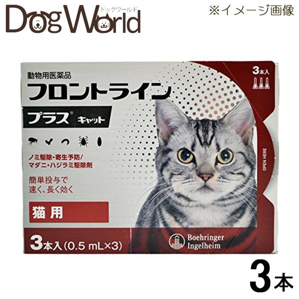 フロントライン プラス 海外 キャット 猫用 期間限定の激安セール 動物用医薬品 3本入 0.5mL×3