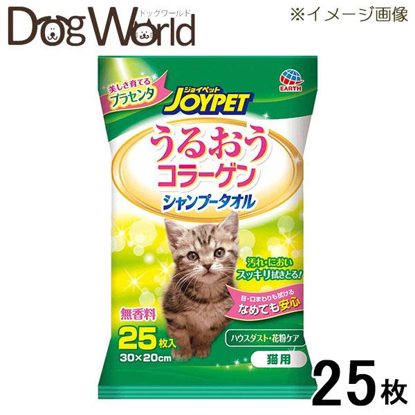 新品 送料無料 アース HappyPet ハッピーペット るおうコラーゲン 無香料 新作製品 世界最高品質人気 25枚入 シャンプータオル 猫用