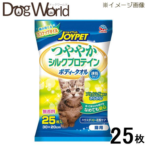 アース HappyPet ハッピーペット 公式 つややかシルクプロテイン 猫用 25枚入 価格 ボディータオル 無香料