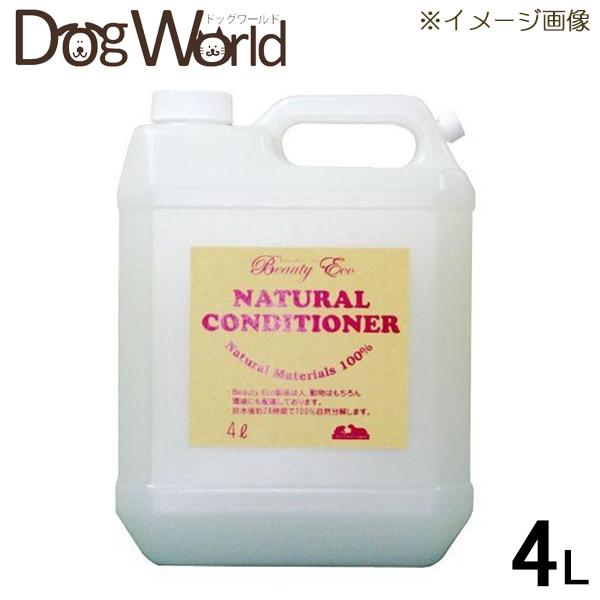 ビューティーエコ Beauty Eco 自然のコンディショナー 犬猫用 4L