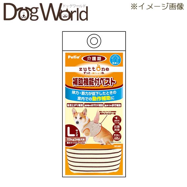ペティオ 老犬介護用 補助機能付ベストK Lサイズ 【返品不可】