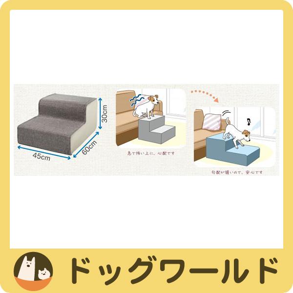 ペットプロ ペットステップ 2段タイプ 【シニア期・介護期向け】