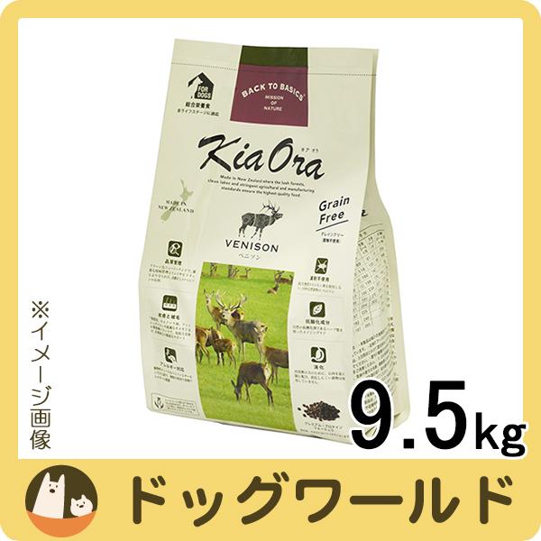 キア オラ ドッグフード ベニソン 9.5kg