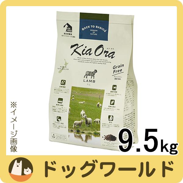 キア オラ ドッグフード ラム 9.5kg