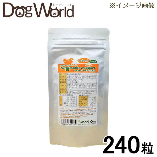 Meni-One ベジタブルサポート ドクタープラス 授与 肝臓用 初回限定 240粒 ホエイ