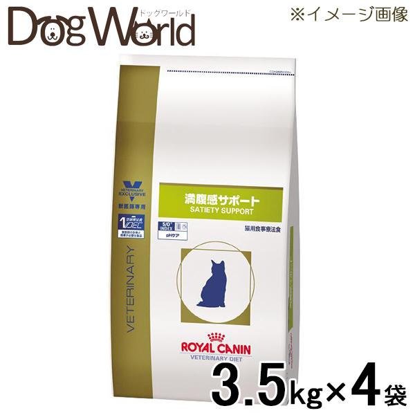 ロイヤルカナン 食事療法食 猫用 満腹感サポート ドライ 3.5kg×4袋 [ケース販売][同梱不可][送料無料]