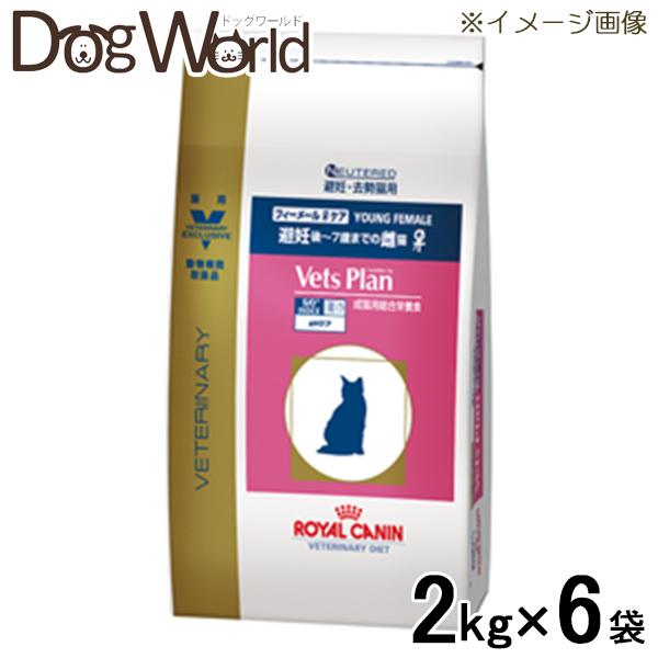ロイヤルカナン ベッツプラン 猫用 フィーメールケア 2kg×6袋 [ケース販売][同梱不可][送料無料]