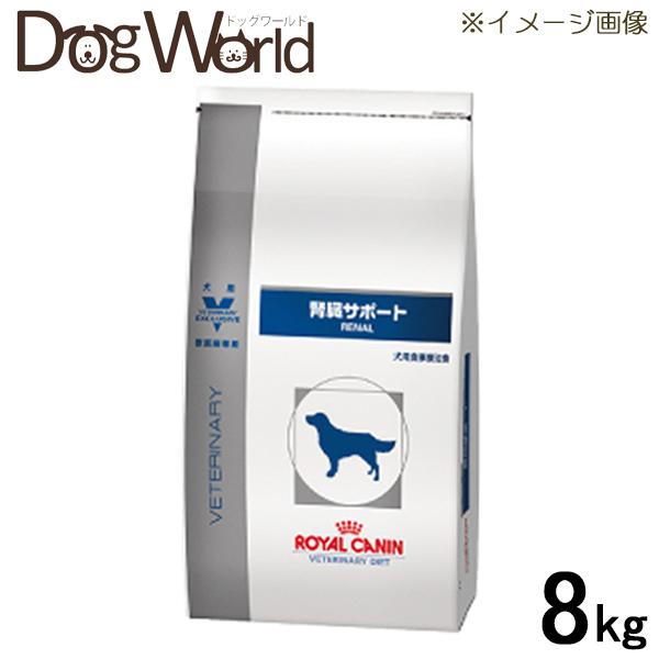 ロイヤルカナン 今だけスーパーセール限定 食事療法食 犬用 格安SALEスタート 腎臓サポート 8kg