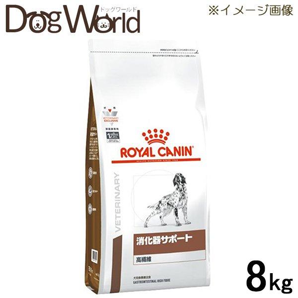 ロイヤルカナン 直営限定アウトレット 食事療法食 犬用 消化器サポート 高繊維 ドライ 購買 8kg
