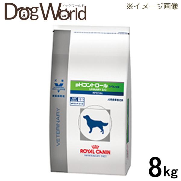 ロイヤルカナン 犬用 療法食 pHコントロール スペシャル 8kg