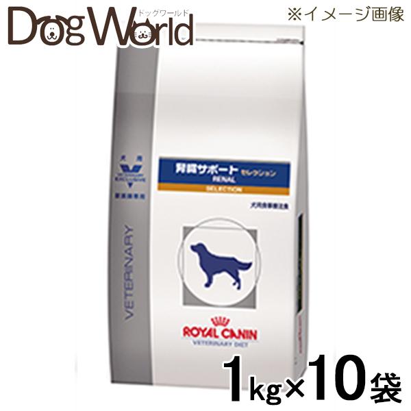 ロイヤルカナン 犬用 療法食 腎臓サポート セレクション 1kg×10袋 [ケース販売][同梱不可][送料無料]