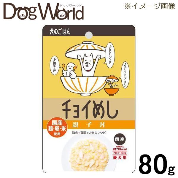 わんわん メーカー直売 メーカー公式ショップ チョイめし 親子丼 80g