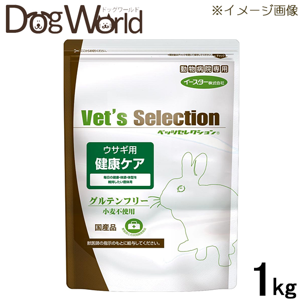 イースター ベッツセレクション ウサギ用 健康ケア 1kg(250g×4)