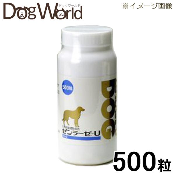 ゼンラーゼ-U DOG 犬用健康補助食品 500粒