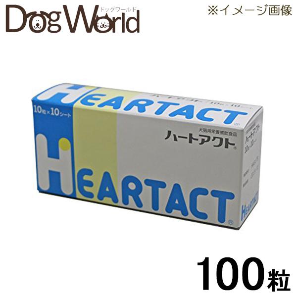 【エントリーでポイント5倍中!(4/16 1:59まで)】 日本全薬工業 犬猫用栄養補助食品 ハートアクト 10粒×10シート