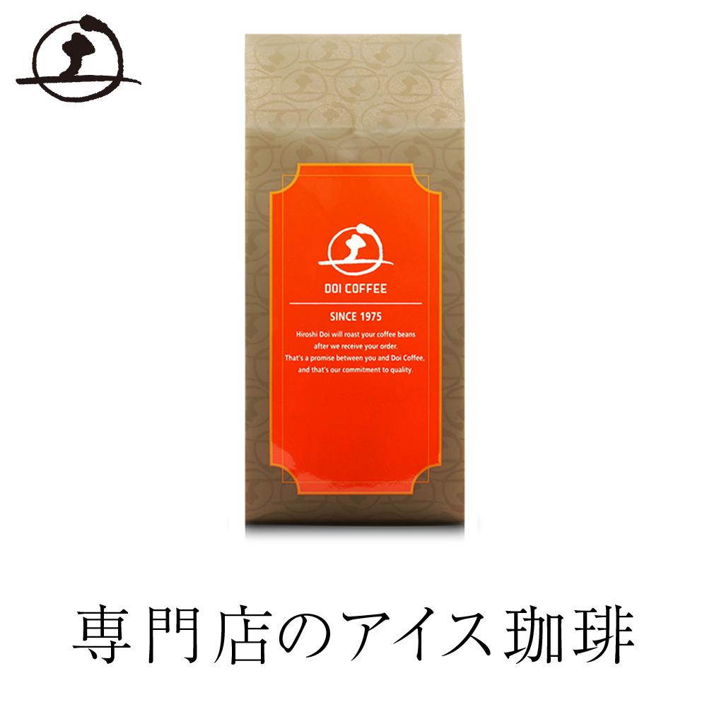 「一流のアイスコーヒー」の味わいを楽しんで頂きたかったから、この味わいを作りました。(土居珈琲のコーヒー豆/珈琲豆) 専門店のアイス珈琲