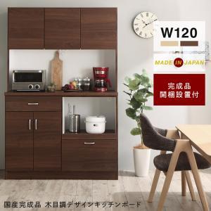日本製 国産 キッチンボード Astana アスタナ 幅120cm(実寸:約118cm) ナチュラル ブラウン 完成品 木目調デザイン キッチン収納 キッチンカウンター レンジボード 食器棚 120 (500046515)
