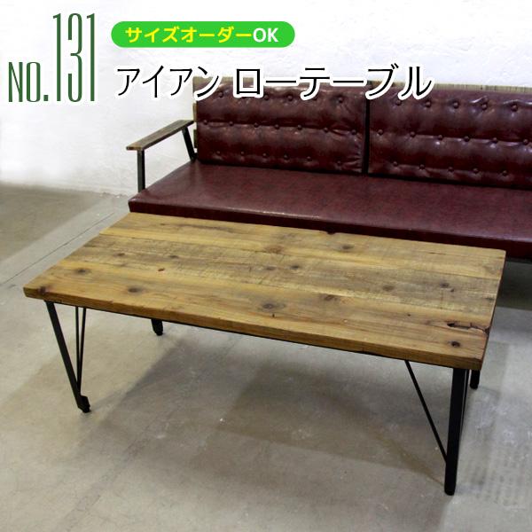 【送料無料】Beauté [ボーテ] 4ツ脚ローテーブル B131 サイズオーダーローテーブル