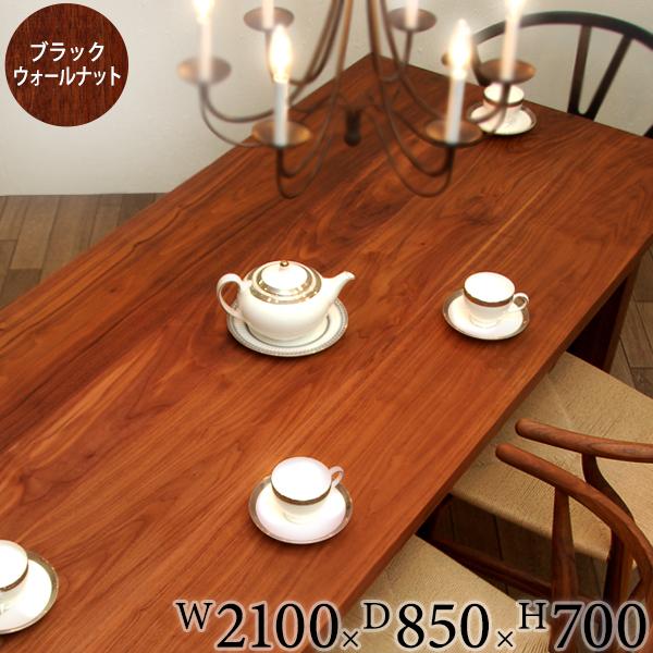 【ダイニングテーブル 無垢材 セラウッド塗装】【Dolce Lady Made ドルチェ Table W2100×D850ブラック ウォールナット】【ウォールナット アイアン テーブル ダイニングセット ローテーブル リビング 北欧】