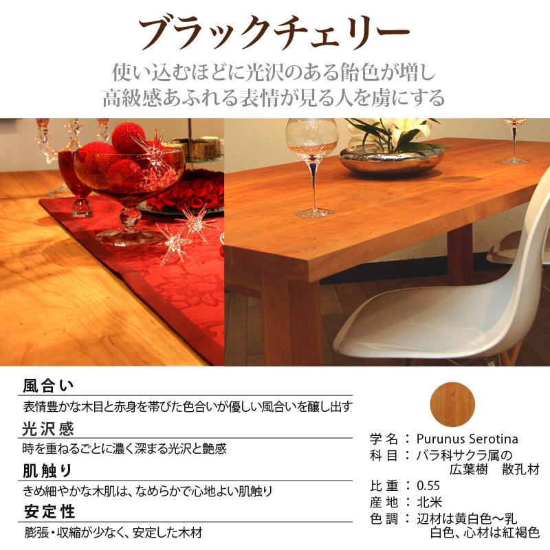 テーブル>DOIMOIオリジナルテーブル(特典対象)>最高級BlackCherry・BlackWalnut使用【Dolce Lady Made Table】>ブラックチェリー>W1700