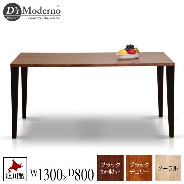 スタイリッシュテーブル D's Moderno W1300 ディーズモデルノ天板 ブラックウォールナット ブラックチェリー メープル広く使えるテーパー脚 角付 ダイニング 無垢 テーブル 国産 旭川 日本製 旭川家具