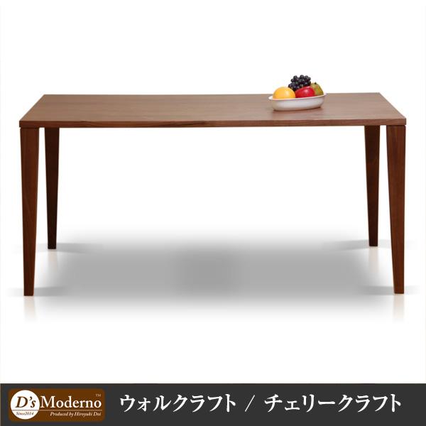 スタイリッシュテーブル D's Moderno W1500 ディーズモデルノ天板 ブラックウォールナット ブラックチェリー メープル小さいながら広く使えるテーパー脚・角付・ダイニング 無垢 テーブル