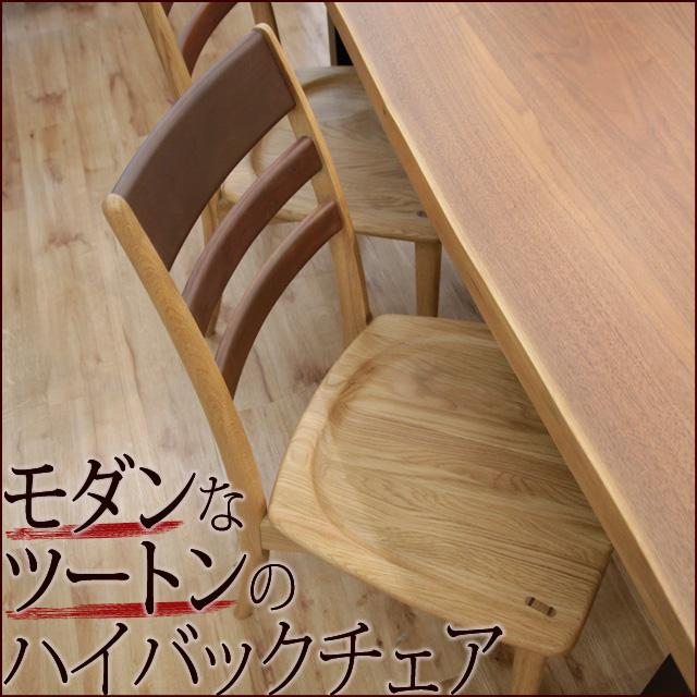(オーク+ウォールナット材)椅子 チェア 木製 ツートンハイバックチェア【ウオルナット材 ウォルナット walnut ウォールナット チェア ハイバック チェア 木製 子供椅子 ダイニングチェア セット 北欧】