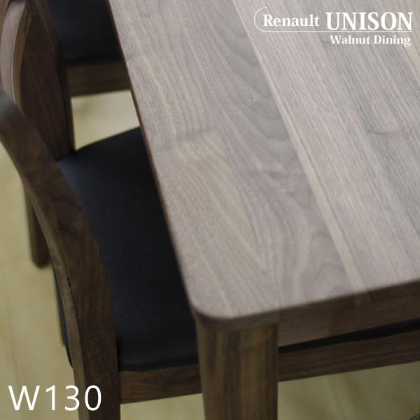 ウォールナット 高級無垢材 ダイニングテーブル ルノー リエゾン 130×80cm【ウオルナット材 ウォルナット板 机 デスク インテリア 高級 ウッド desuku ta-buru インテリア】