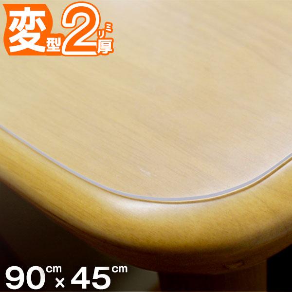 透明テーブルマット 匠(たくみ) 変形(2mm厚) 90×45cmまで 両面非転写 高品質テーブルマット 透明 テーブルマット テーブルクロス 【メーカー直送品の為代引き決済不可】