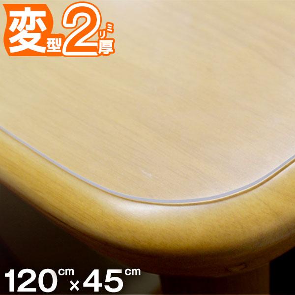 透明テーブルマット 匠(たくみ) 変形(2mm厚) 120×45cmまで 両面非転写 高品質テーブルマット 透明 テーブルマット テーブルクロス 【メーカー直送品の為代引き決済不可】