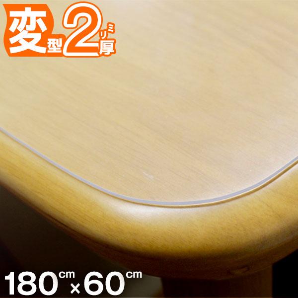 透明テーブルマット 匠(たくみ) 変形(2mm厚) 180×60cmまで 両面非転写 高品質テーブルマット 透明 テーブルマット テーブルクロス 【メーカー直送品の為代引き決済不可】