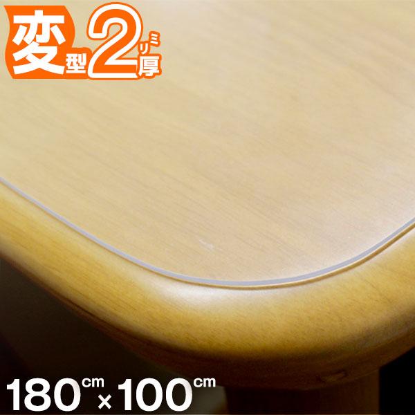 透明テーブルマット 匠(たくみ) 変形(2mm厚) 180×100cmまで 両面非転写 高品質テーブルマット 透明 テーブルマット テーブルクロス 【メーカー直送品の為代引き決済不可】