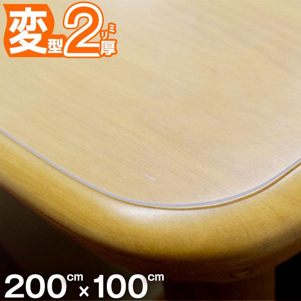 透明テーブルマット 匠(たくみ) 変形(2mm厚) 200×100cmまで 両面非転写 高品質テーブルマット 透明 テーブルマット テーブルクロス 【メーカー直送品の為代引き決済不可】
