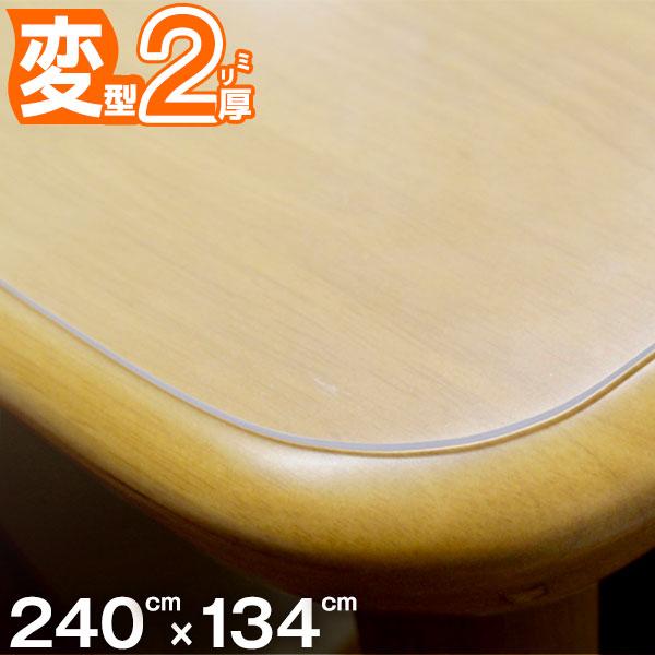 透明テーブルマット 匠(たくみ) 変形(2mm厚) 240×134cmまで 両面非転写 高品質テーブルマット 透明 テーブルマット テーブルクロス 【メーカー直送品の為代引き決済不可】