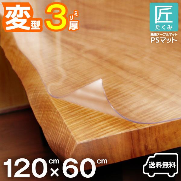 10種のゾロ目クーポン祭り透明テーブルマット 両面非転写 高級