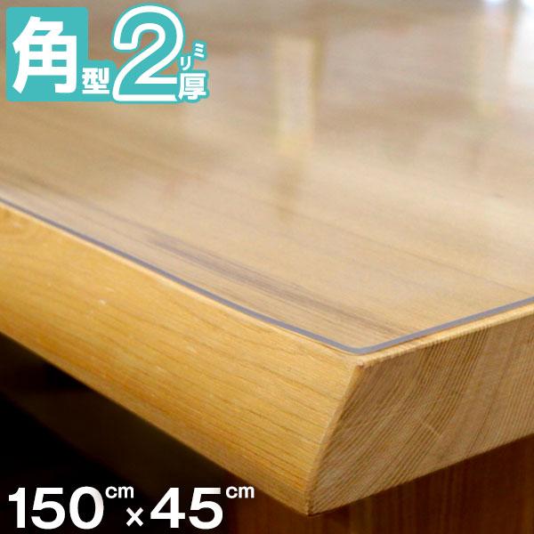 透明テーブルマット 匠(たくみ) 角型(2mm厚) 150×45cmまで 両面非転写 高品質テーブルマット 透明 テーブルマット テーブルクロス 【メーカー直送品の為代引き決済不可】
