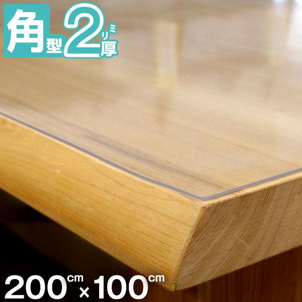 透明テーブルマット 両面非転写テーブルマット 透明ビニールマット 2020新作 テーブルクロス ビニールクロス デスクマット 透明 クリア テーブルマット 匠 高品質 2mm厚 代引不可 ビニール 超歓迎された 両面非転写 200×100cmまで 角型 たくみ