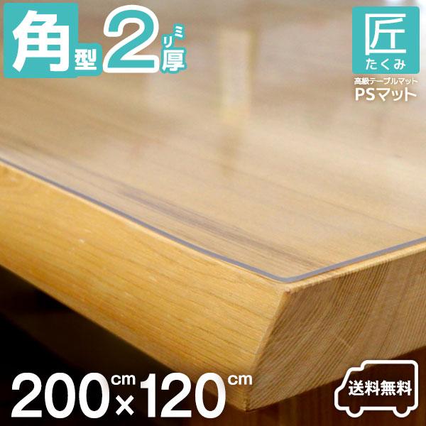 透明テーブルマット 両面非転写 高級テーブルマット PSマット匠(たくみ) 角型(2mm厚) 200×120cmまで 透明 テーブルマット テーブルクロス 【メーカー直送品の為代引き決済不可】
