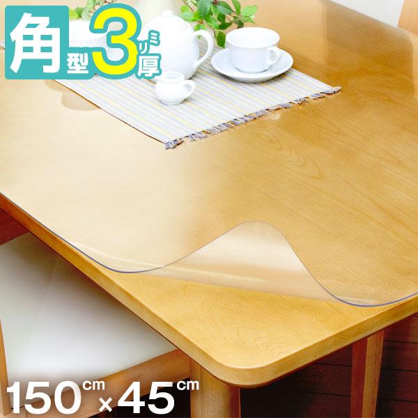 透明テーブルマット 匠(たくみ) 角型(3mm厚) 150×45cmまで 両面非転写 高品質テーブルマット 透明 テーブルマット テーブルクロス 【メーカー直送品の為代引き決済不可】