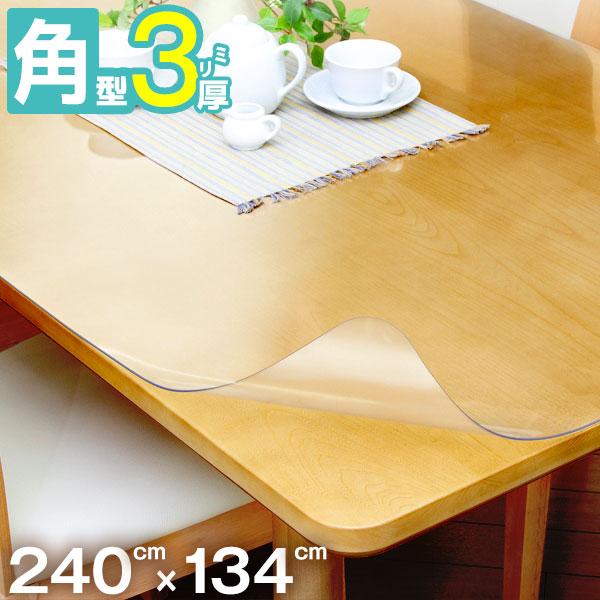 透明テーブルマット 匠(たくみ) 角型(3mm厚) 240×134cmまで 両面非転写 高品質テーブルマット 透明 テーブルマット テーブルクロス 【メーカー直送品の為代引き決済不可】