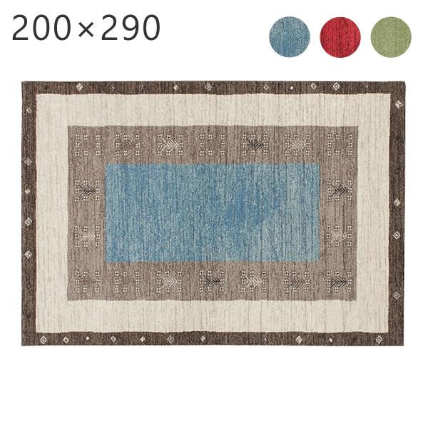 ラグ ウィルトン織り ヴォルテ 200×290cm プレーベル ラグ カーペット ホットカーペット対応 ベルギー製 じゅうたん ブルー レッド ラグ