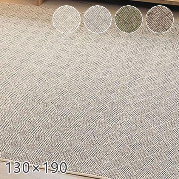 タフテッドカーペット ウール100% ペルデII 130×190cm プレーベル