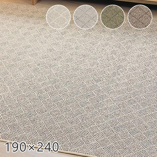 タフテッドカーペット ウール100% ペルデII 190×240cm プレーベル