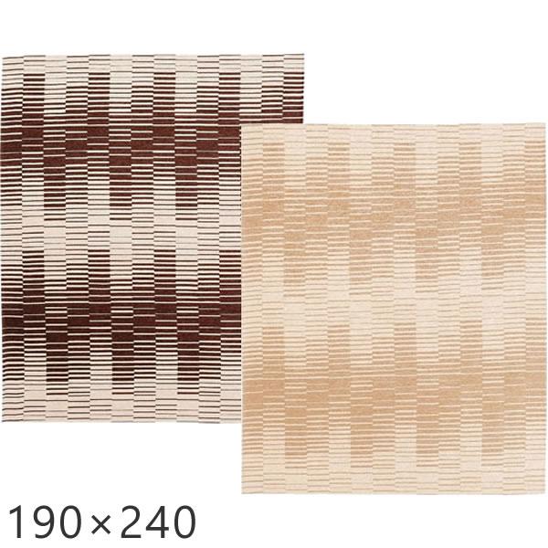 ラグ ゴブラン織り 太さの違うラインを組み合わせた波のように動きのあるグラデーションが魅力的【ロイド 190×240cm】プレーベル カーペット じゅうたん 手洗いOK ラグマット ホットカーペット対応 床暖房対応 ブラウン ベージュ 長方形 ラグ