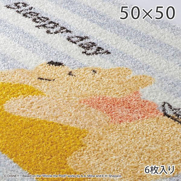 ディズニー タイルカーペット ラグ ラグマット プー デイリーラグ 50×50cm 6枚組 DYP-1060 スミノエ ラグ ホットカーペット対応 キャラクター Disney ラグ