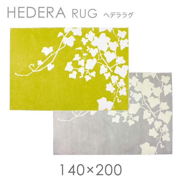 ヘデラ ラグ HEDERA RUG 140×200cm スミノエ デザインライフ DESIGN LIFE