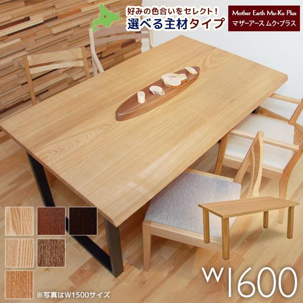 木材が選べる幅広160cmの無垢ダイニングテーブル